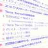 エックスサーバーでSSH接続!Tera Termのインストール~初期設定、設定保存方法 | ビ