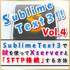 【2017年版】Sublime Text 3で鍵を使ってXserverとSFTP接続する方法[ST3シリーズ04] |