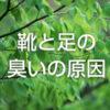 靴と足の臭いの原因 | グランズレメディ日本公式サイト【GRAN'S REMEDY Japan of
